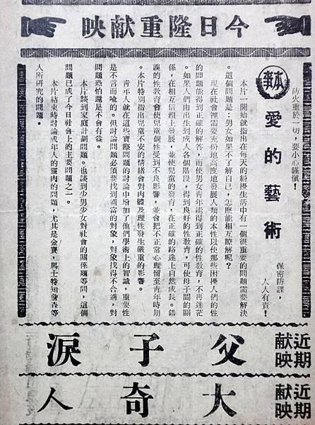 愛的藝術(本事).JPG