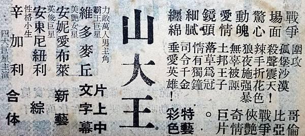 山大王.JPG
