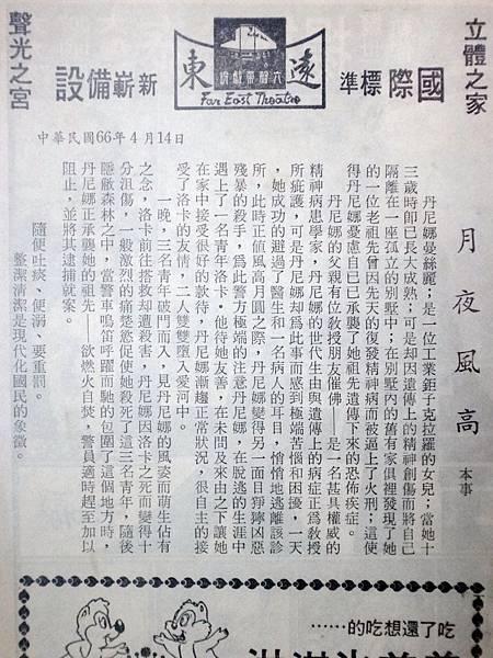 月夜風高(本事).JPG