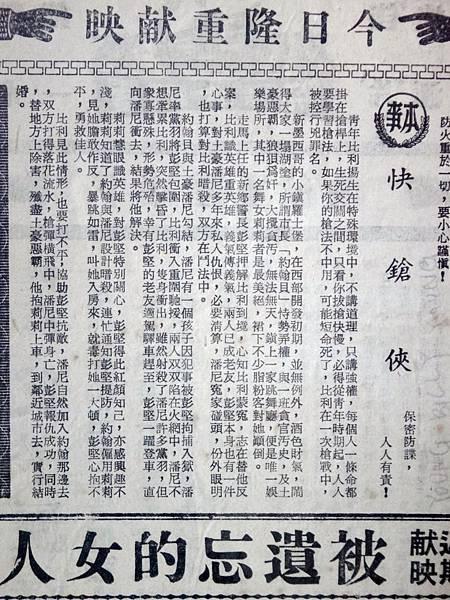 快鎗俠(本事).JPG