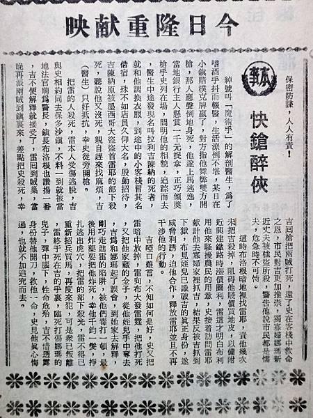 快鎗醉俠(本事).JPG