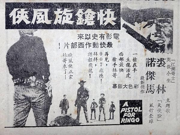 快鎗旋風俠(1965)-01.JPG