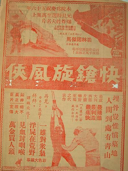 快鎗旋風俠(1965)-02.JPG