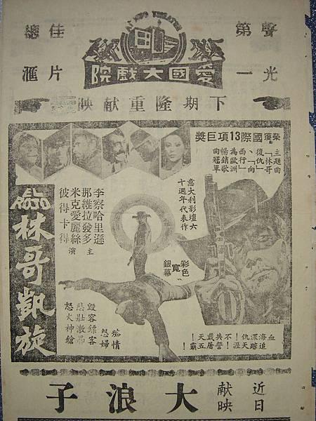 林哥凱旋(1967).JPG