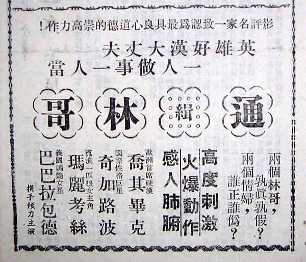 通緝林哥(1966)-01.JPG