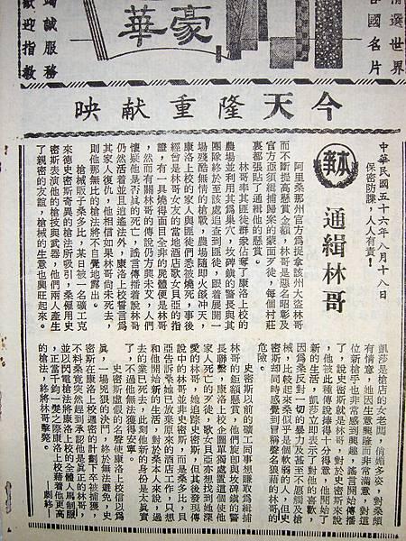通緝林哥(本事).JPG