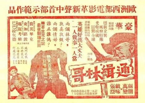 通緝林哥(1966)-02.jpg