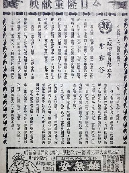 007雷霆谷(本事).JPG