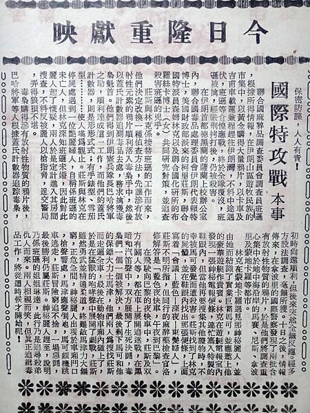 國際特攻戰(本事).JPG
