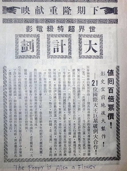 大計劃(本事).JPG