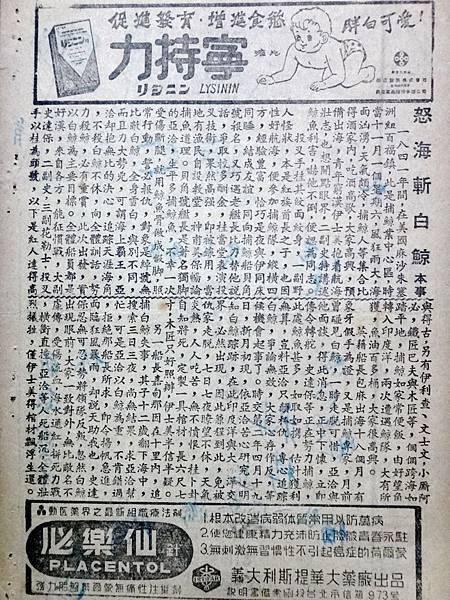 怒海斬白鯨(本事).JPG