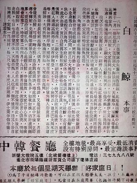 怒海斬白鯨(白鯨)本事.JPG