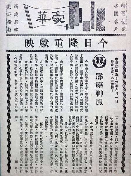 霹靂神風(本事).JPG
