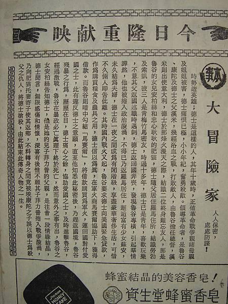 大冒險家(本事).JPG