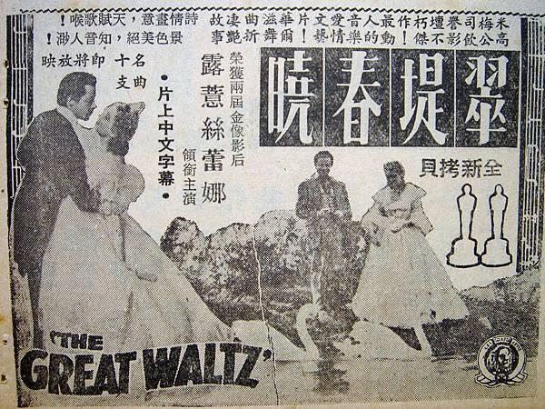 翠笛春曉(1938).jpg