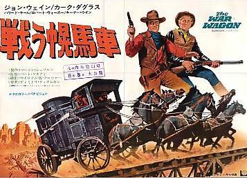 鐵甲驛馬車(1967)-06.jpg