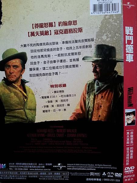 鐵甲驛馬車DVD-02.jpg