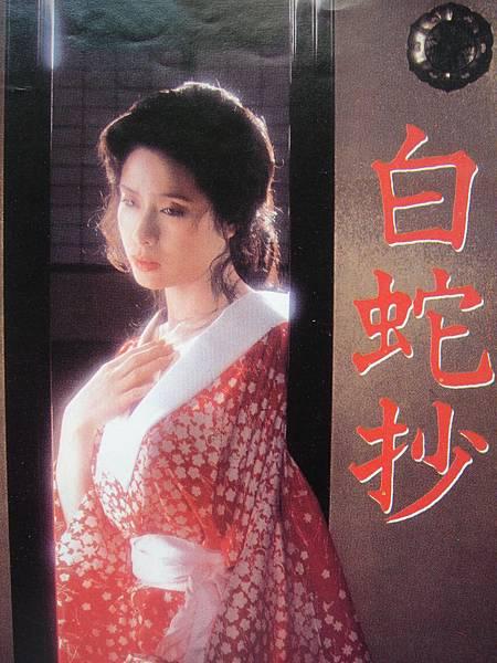 白蛇抄(1983).JPG
