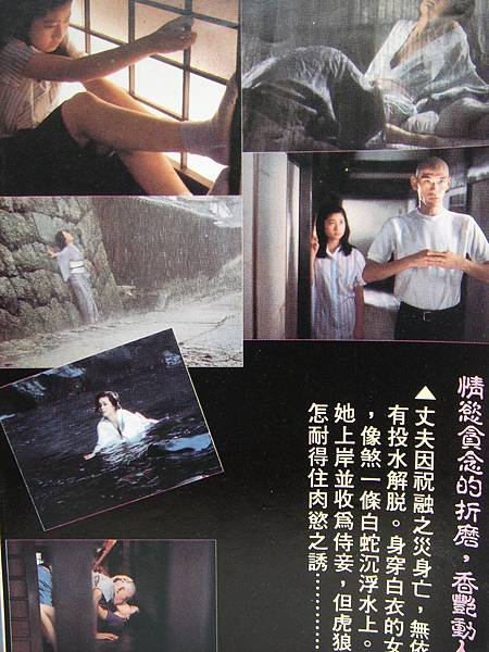 白蛇抄(1983)..JPG