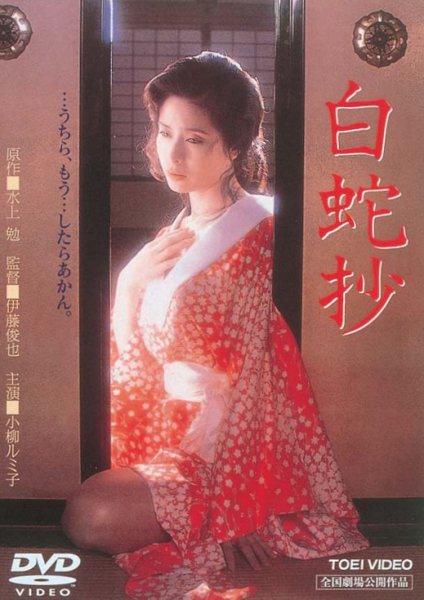 白蛇抄(1983)...jpg