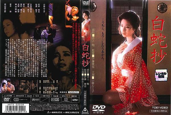 白蛇抄(1983)-01.jpg