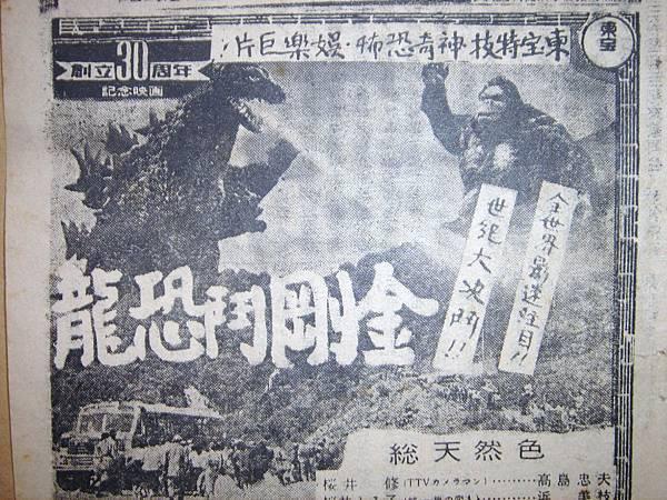 金剛鬥恐龍.JPG