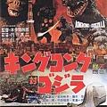 金剛鬥恐龍(1962)-04.jpg