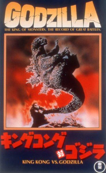 金剛鬥恐龍(1962).jpg
