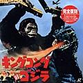 金剛鬥恐龍(1962)-02.jpg