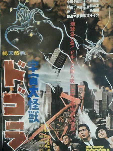 宇宙大怪獸(1964)-03.jpg