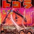 宇宙大怪獸(1964)-01.jpg