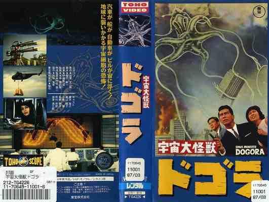 宇宙大怪獸(1964)-02.jpg