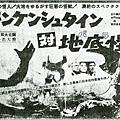 地底大怪獸(1965)-06.jpg