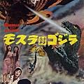 魔斯拉鬥恐龍(1964)-01.jpg
