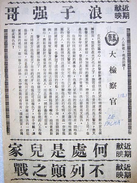 大檢察官(本事).JPG