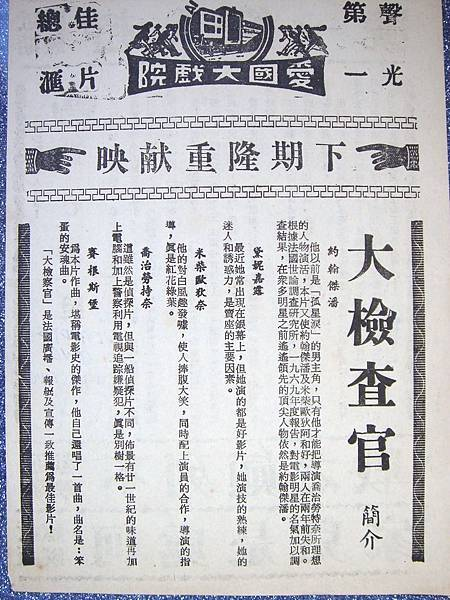 大檢察官(簡介).JPG