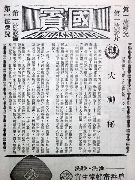 大神秘(本事).JPG