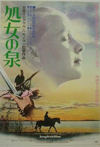 處女之泉(1960)-08.jpg