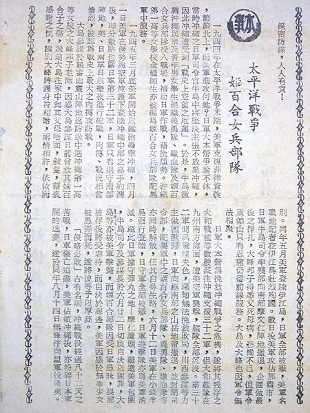 太平洋戰爭:姬百合女兵部隊(本事).JPG