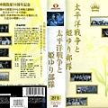 太平洋戰爭:姬百合女兵部隊(1962)-01.jpg