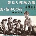 太平洋戰爭:姬百合女兵部隊(1962)-02.jpg