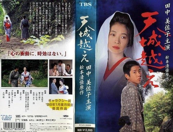 天城山奇案(1984)-04.jpg