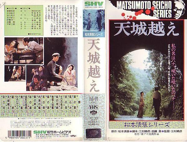 天城山奇案(1983).jpg
