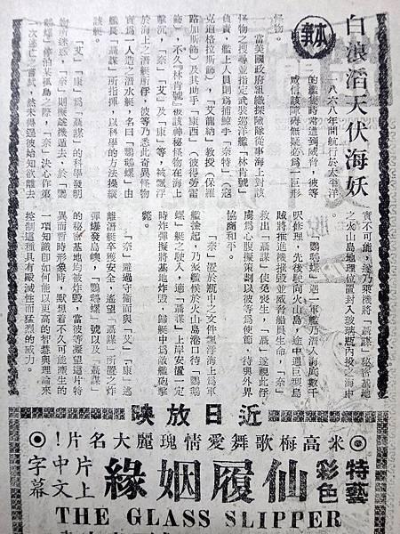 白浪滔天伏海妖(本事).JPG
