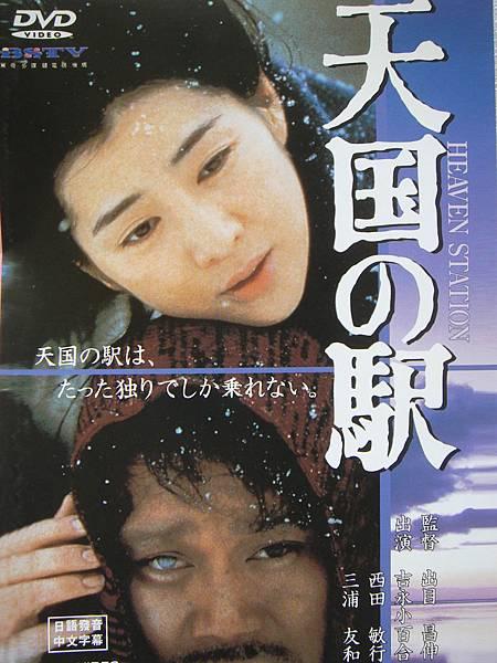 天國之繹(1984).JPG