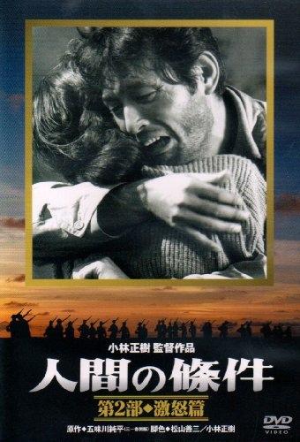 日本人(人間の條件)-第二部(1959).jpg
