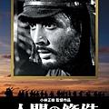 日本人(人間の條件)-第四部(1959).jpg