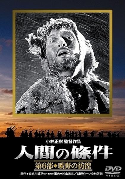 日本人(人間の條件)-第六部(1961).jpg