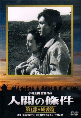 日本人(人間の條件)-第一部(1959)..jpg