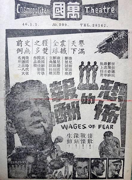 恐怖的報酬 wages.JPG
